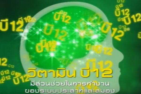 วิตามิน บี 12