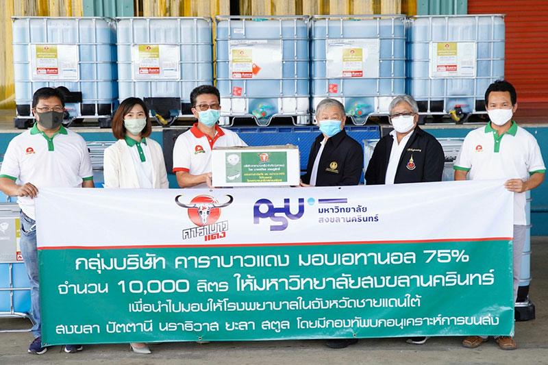 กลุ่มบริษัท คาราบาวแดง มอบเอทานอล 10,000 ลิตร ชุด PPE แว่นตานิรภัย หน้ากาก N95  ให้ ม.สงขลานครินทร์ แจกจ่าย รพ. 5 จังหวัดชายแดนใต้